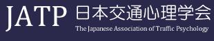 日本交通心理学会